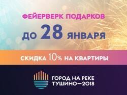 Город на реке Тушино-2018 5 минут до м. Спартак,